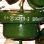 ЭТО-2 200мкф