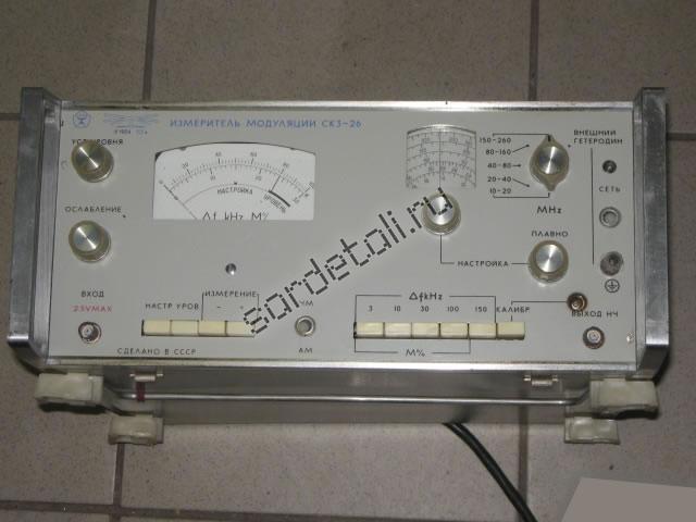Измеритель модуляции СК3-26