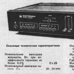 Т1-040 стерео